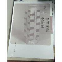 正版 中国陶瓷史论集