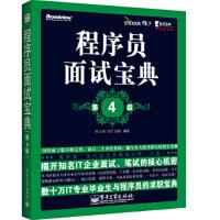 【二手旧书8成新】程序员面试宝典(第4版 欧立奇,刘洋,段韬 9787121207242