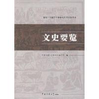 【二手旧书8成新】文史要览 中国传媒大学新闻传播学部 9787810856218