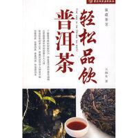 【二手旧书九成新】 轻松品饮普洱茶