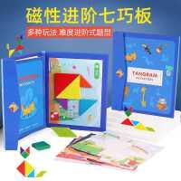 七巧板智力拼�D磁性一二年��W生用��W教具�和�木�|磁力益智玩具