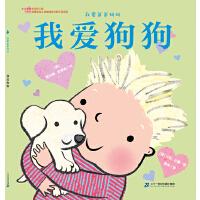 尚童童书 我爱爸爸妈妈系列-我爱狗狗3-6岁
