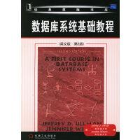 【二手旧书8成新】数据库系统基础教程(英文版 第2版 (美)厄尔曼 9787111193449