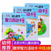 全3册中班新版幼儿数学智力活动卡4-5岁 一册、第二册、第三册作者:林嘉绥幼儿数学畅销10余年童书套装宝宝数学