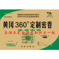 满29包邮 新品2017学校名师原创黄冈360°定制密卷 六年级数学上人教版RJ 黄冈360定制密卷小学6年级