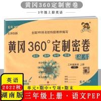 黄冈360定制密卷三年级英语上册(RJ) 3年级英语试卷 360试卷黄冈试卷