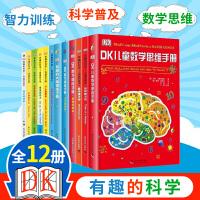 dk有趣的科学全12册 DK儿童数学思维手册+DK智力训练手册+数学魔术师+越吃越健康等儿童智力开发科百科知识书籍益智