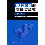 现代药物的制备与合成(第二卷)