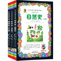 自然史(人类・动物・植物)-小学生课外书屋(嗜书郎)