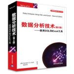 数据分析技术(第2版) 使用SQL和Excel工具