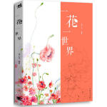 一花一世界 麦小朵 9787515323862 中国青年出版社