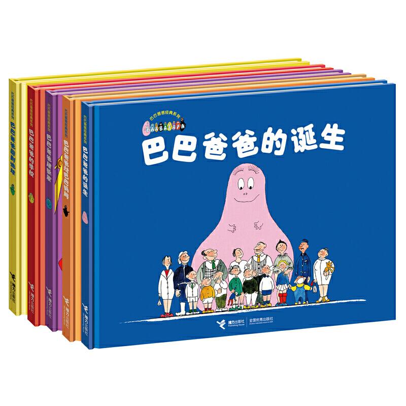 巴巴爸爸经典系列(全5册)(精装版第一辑)