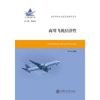 商用飞机经济性 大飞机出版工程