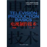 【二手旧书8成新】电视制作技术(第2版 孟群 9787565703386