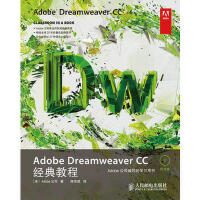 【二手书9成新】 Adobe Dreamweaver CC经典教程 [美]Adobe公司,陈宗斌 人民邮电出版社 97