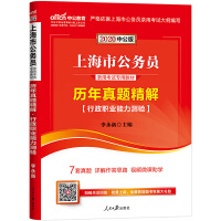 上海公务员考试教材中公2020上海市公务员录用考试专用教材历年真题精解行政职业能力测验