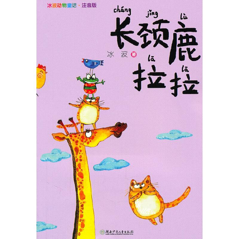 长颈鹿拉拉(冰波动物童话·注音版)