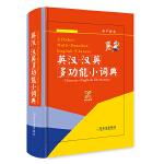 (学子辞书)英汉.汉英多功能小词典-
