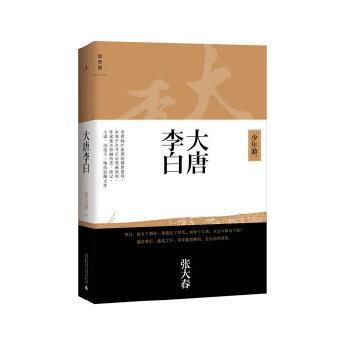 大唐李白·少年游(pdf+txt+epub+azw3+mobi电子书在线阅读下载)