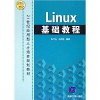 Linux基础教程――21世纪应用型人才培养规划教材
