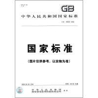GB/T 2673-2007内六角花形沉头螺钉 {新定价}