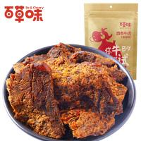 百草味-酒香牛肉100g】特产小包装零食小吃香辣味酒香牛肉干