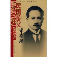 民国岳父:宋查理―陈廷一传记文学系列