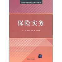 保险实务(高职高专金融专业应用系列教材)