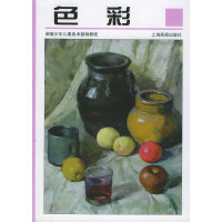 色彩――新版少年儿童美术技法丛书