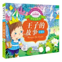 亲亲宝贝成长启蒙口袋书:王子的故事