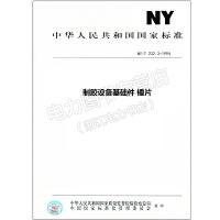 NY/T 232.3-1994 制胶设备基础件 锤片 232