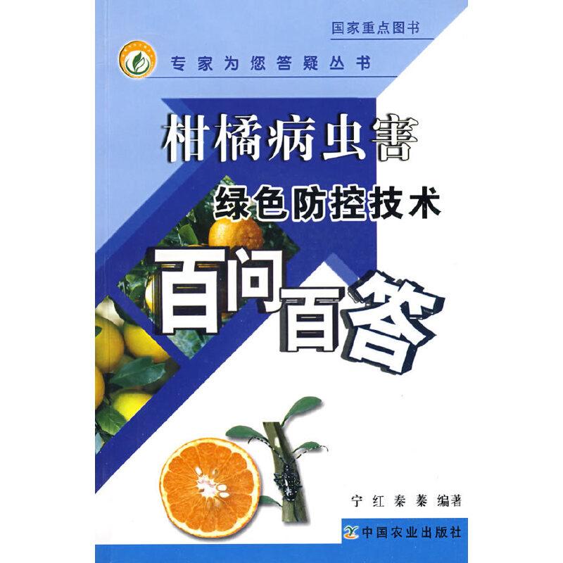 柑橘病虫害绿色防控技术百问百答(专家为您答疑丛书)