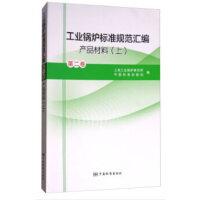 工业锅炉标准规范汇编 第二卷 产品材料(上)