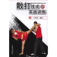 【二手旧书8成新】散打技术与实战训练 王智慧 9787500942009