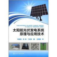 【二手书9成新】 太阳能光伏发电系统原理与应用技术 何道清 化学工业出版社 9787122137197