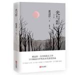 光与影(荣获第63届直木文学奖,松本清张、水上勉、海音寺潮五郎好评力荐)