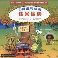 小鳄鱼和快餐(全4册)