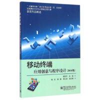 【二手旧书8成新】移动终端应用创意与程序设计(2014版(全彩 黄先开 9787121203695