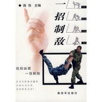 【TH】一招制敌 陈伟 中国人民解放军出版社 9787506555890