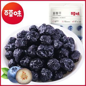 新品【百草味-蓝莓干80g】蓝梅果干 办公室休闲零食蜜饯特产