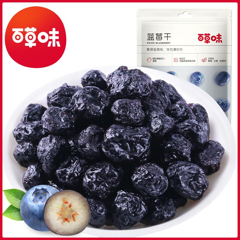 满减【百草味-蓝莓干80g】蓝梅果干 办公室休闲零食蜜饯特产欢聚囤年货,满199-120