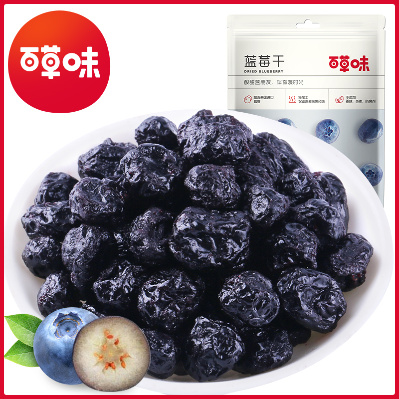 新品【百草味-蓝莓干80g】蓝梅果干 办公室休闲零食蜜饯特产618大促第一波 400款零食一站购