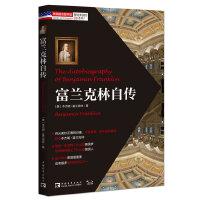 塑造美国的88本书:富兰克林自传
