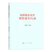 【人民出版社】助推脱贫攻坚:保险业在行动(修订版)