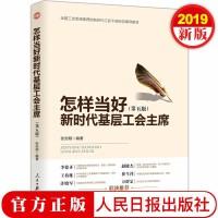 怎样当好新时代基层工会主席 (第五版)张安顺 人民日报出版社