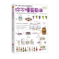 【二手旧书8成新】你不懂葡萄酒:有料、有趣、还有范儿的葡萄酒知识 [日] 石田博,张�� 9787539990446