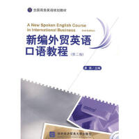 【二手旧书8成新】新编外贸英语口语教程(附 廖瑛 9787811343847