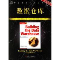 【二手旧书8成新】数据仓库(原书第4版(决战大数据时代!IT技术人员不得不读! 荫蒙 9787111191940