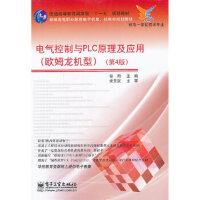 【二手旧书九成新】 电气控制与PLC原理及应用(欧姆龙机型)(第4版)