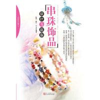 串珠饰品设计与造型(配光盘)